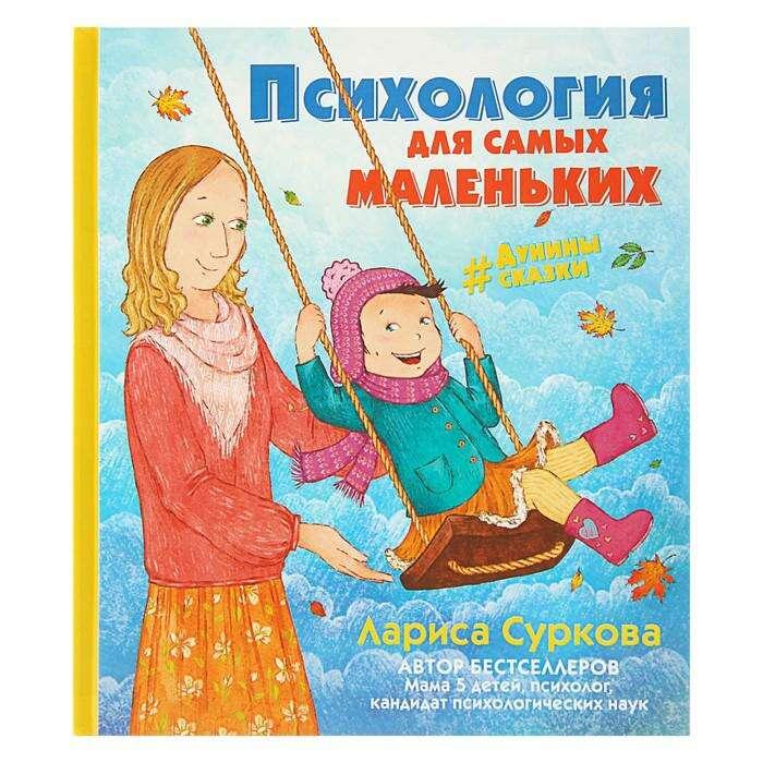 Психология для самых маленьких: #Дунины_сказки. Суркова Л. М.