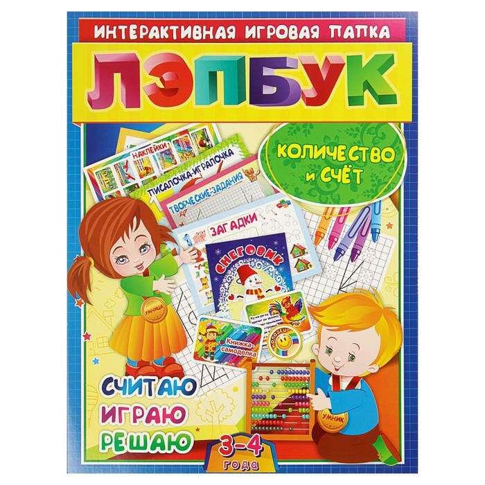 Интерактивная игровая папка. Лэпбук. Математика. Количество и счёт. Для детей 3-4 лет