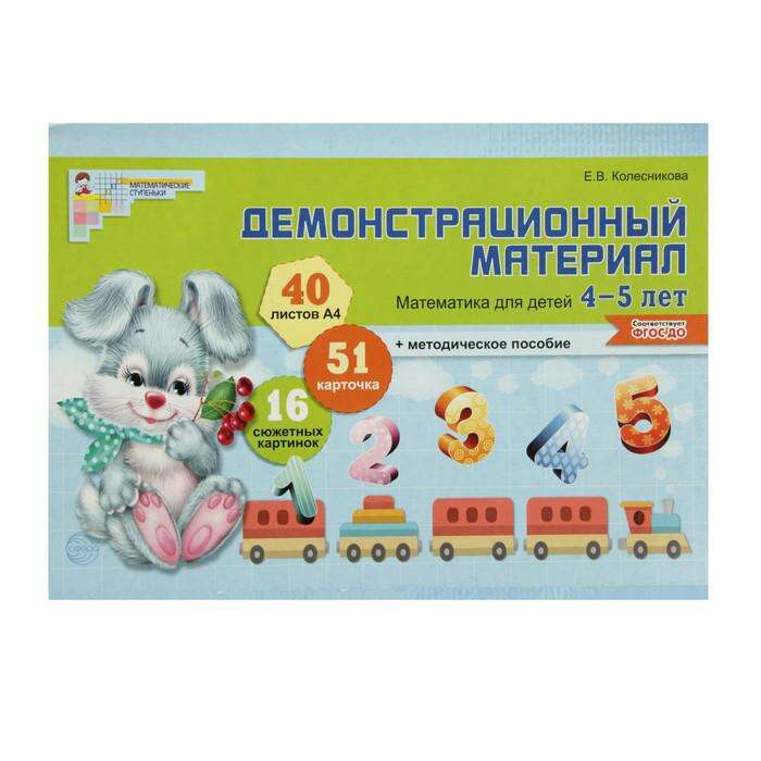 Математика для детей 4-5 лет. Демонстрационный материал. Колесникова Е. В.