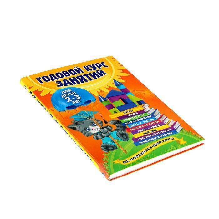 Годовой курс занятий: для детей 2-3 лет. Гурская О. С.