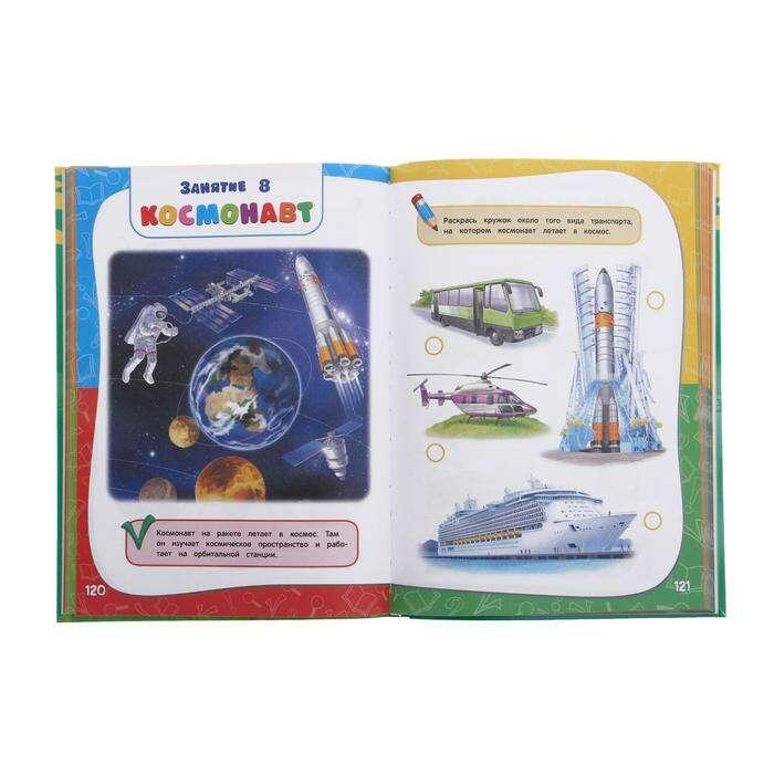 Годовой курс занятий: для детей 4-5 лет, с наклейками. Лазарь Е., Мазаник Т. М., Малевич Е. А.