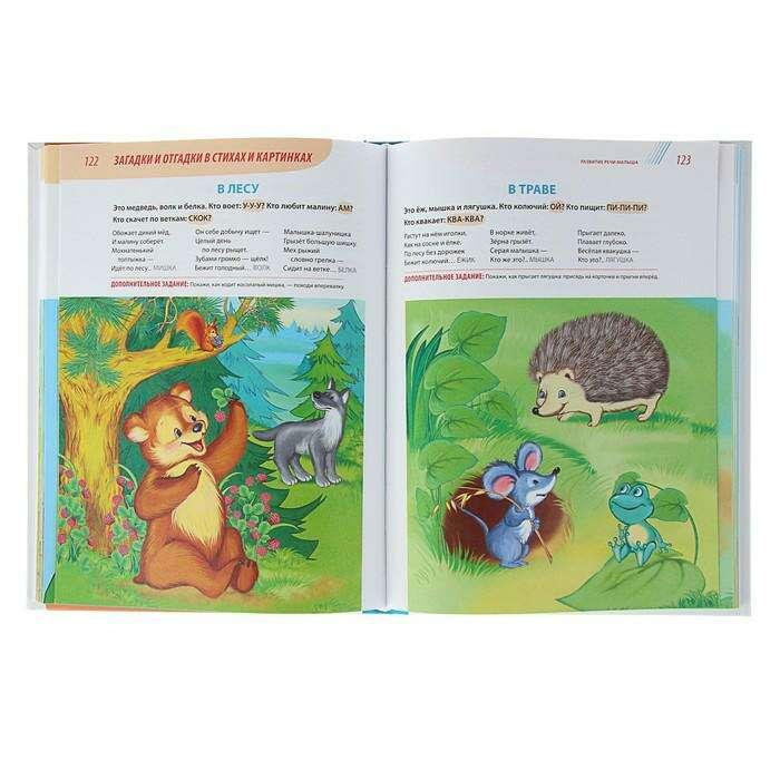 Годовой курс развивающих занятий для малышей от 2 до 3 лет. Янушко Е. А.