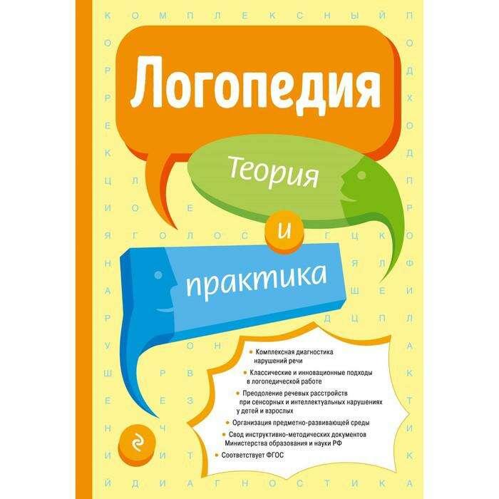 Логопедия. Теория и практика. Филичева Т.Б.