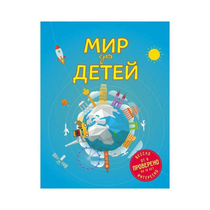 Мир для детей (от 6 до 12 лет). 3-е изд. испр. и доп. Андрианова Н. А.