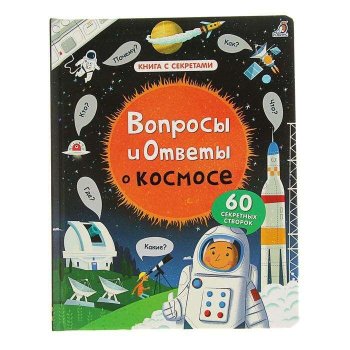 Книга с секретами «Вопросы и ответы о космосе»