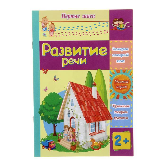 Развитие речи: сборник развивающих заданий для детей 2 лет и старше
