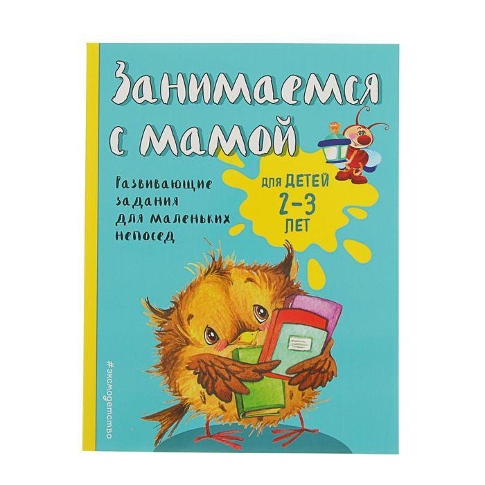 Занимаемся с мамой: для детей 2-3 лет. Смирнова Е. В.