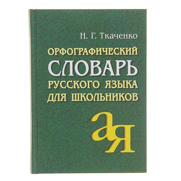 Орфографический словарь русского языка для школьников. Ткаченко Н. Г.