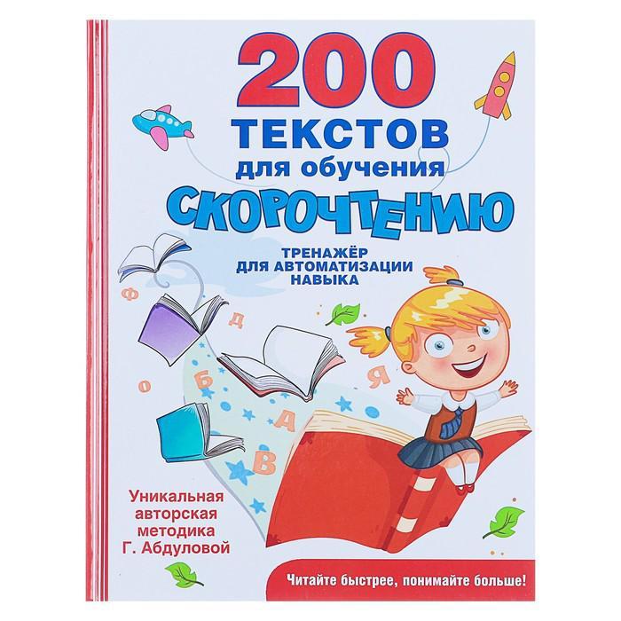 200 текстов для обучения скорочтению. Абдулова Г.