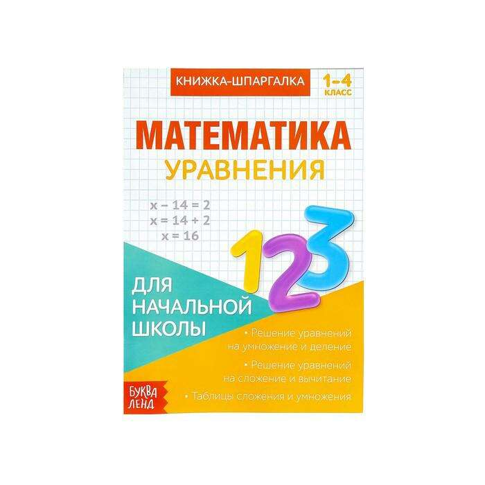 Книжка-шпаргалка по математике «Уравнения», 8 страниц по математике «Уравнения», 8 страниц