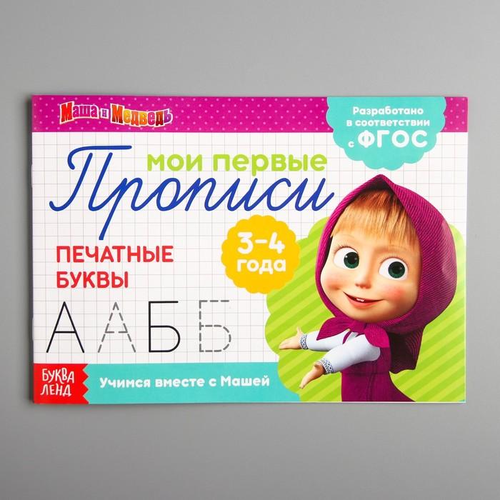 """Прописи """"Печатные буквы"""", Маша и Медведь"""