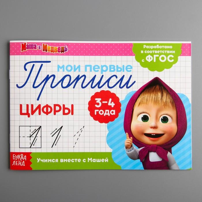 """Прописи """"Цифры"""", Маша и Медведь"""