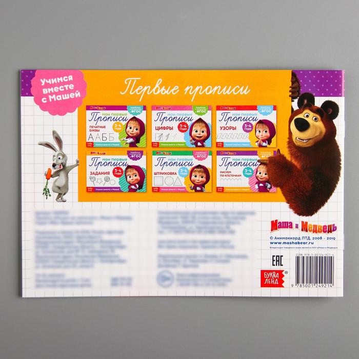 """Прописи """"Рисуем по клеточкам"""", Маша и Медведь"""