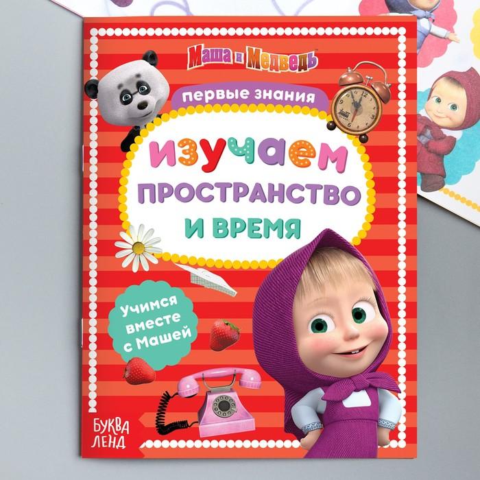 """Книга обучающая """"Изучаем пространство и время"""" Маша и Медведь, 16 стр"""
