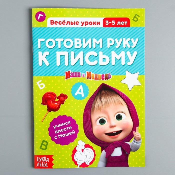 """Обучающая книга """"Весёлые уроки. Готовим руку к письму"""", Маша и Медведь, 20 страниц"""