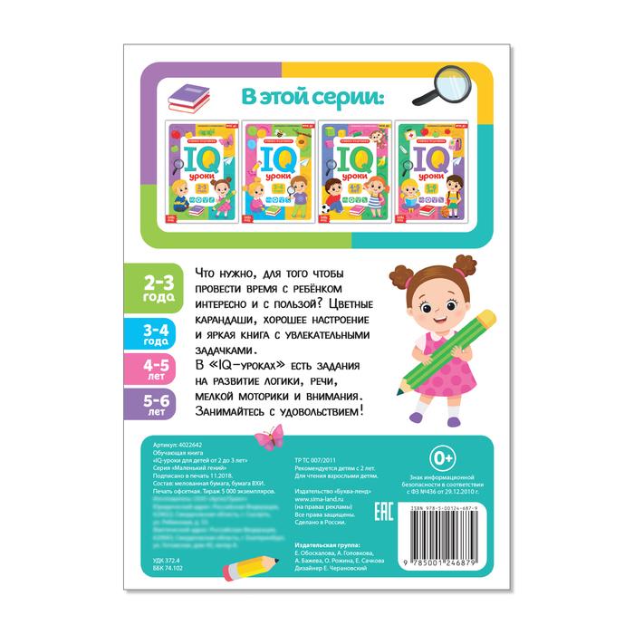 Годовой курс занятий «IQ уроки для детей от 2 до 3 лет», 20 стр.