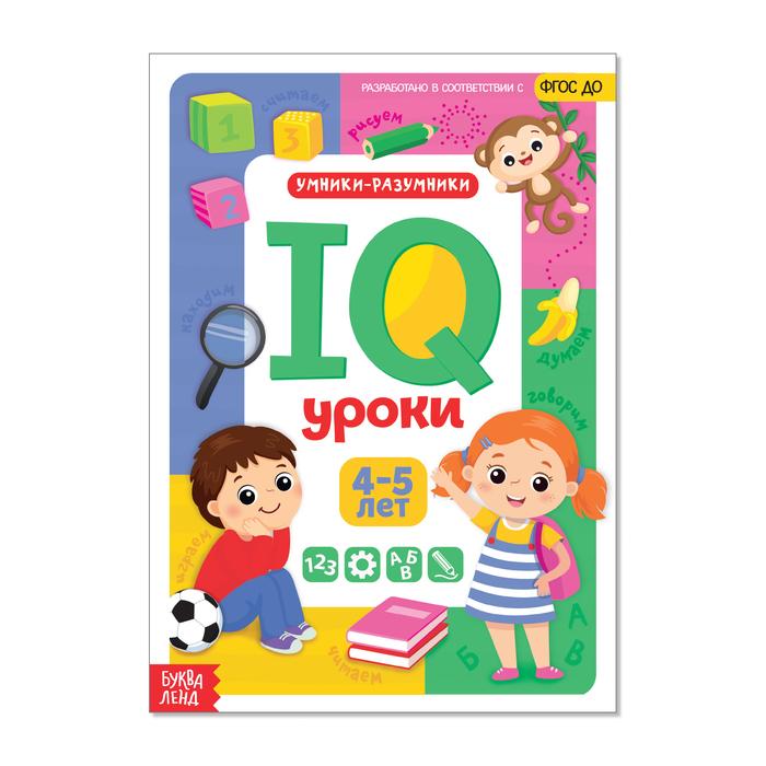 Годовой курс занятий «IQ уроки для детей от 4 до 5 лет», 20 страниц