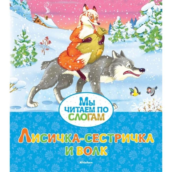 Мы читаем по слогам «Лисичка-сестричка и волк». Афанасьев А.