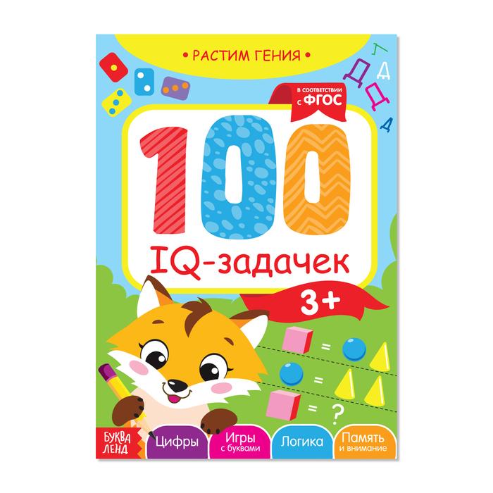 Книга-игра «100 IQ задачек», 40 стр.