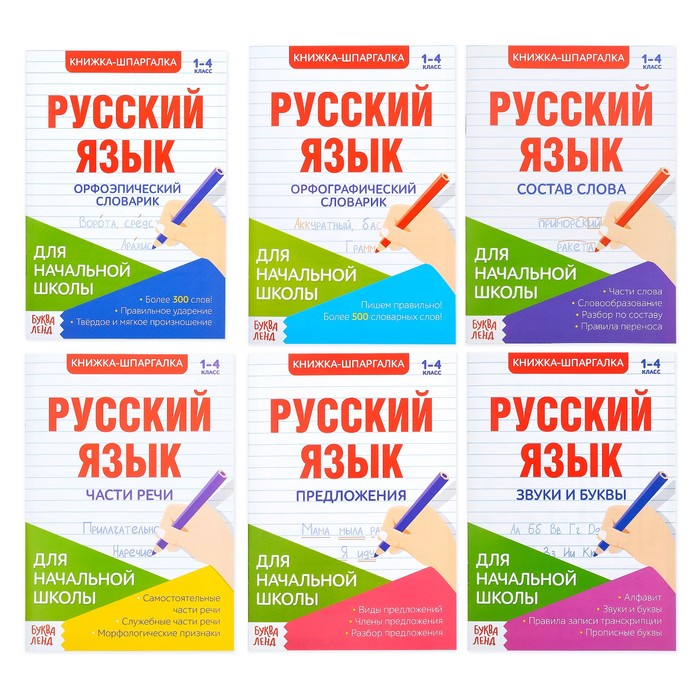 Шпаргалки по русскому языку набор «Для начальной школы», 6 шт.