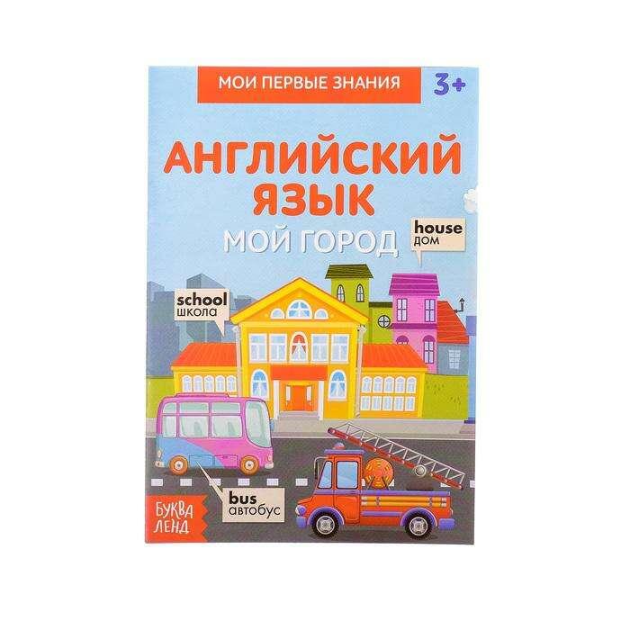 Книжка-шпаргалка по английскому языку «Мой город», 8 страниц по английскому языку «Мой город», 8 страниц