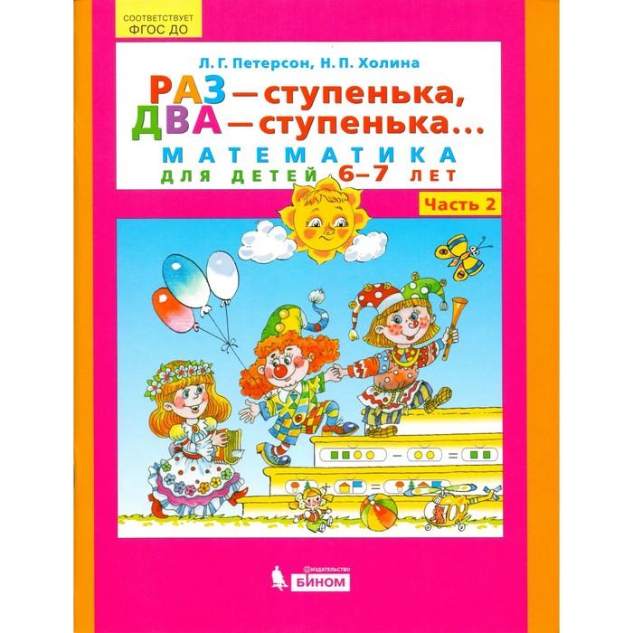 Раз-ступенька, Два-ступенька. Математика для детей 6-7 лет в 2-х частях. Часть 2. Холина Н. П., Петерсон Л. Г.