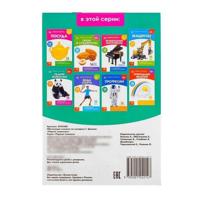 Обучающие карточки на скрепке по методике Г.Домана «Редкие животные», 20 страниц