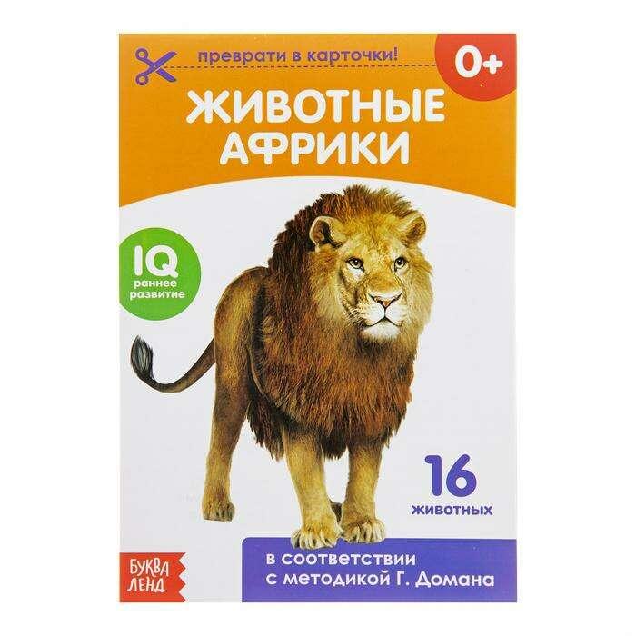 Обучающая книжка по методике Г. Домана «Животные Африки»