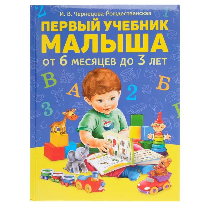 Первый учебник малыша. Чернецова-Рождественская И. В.