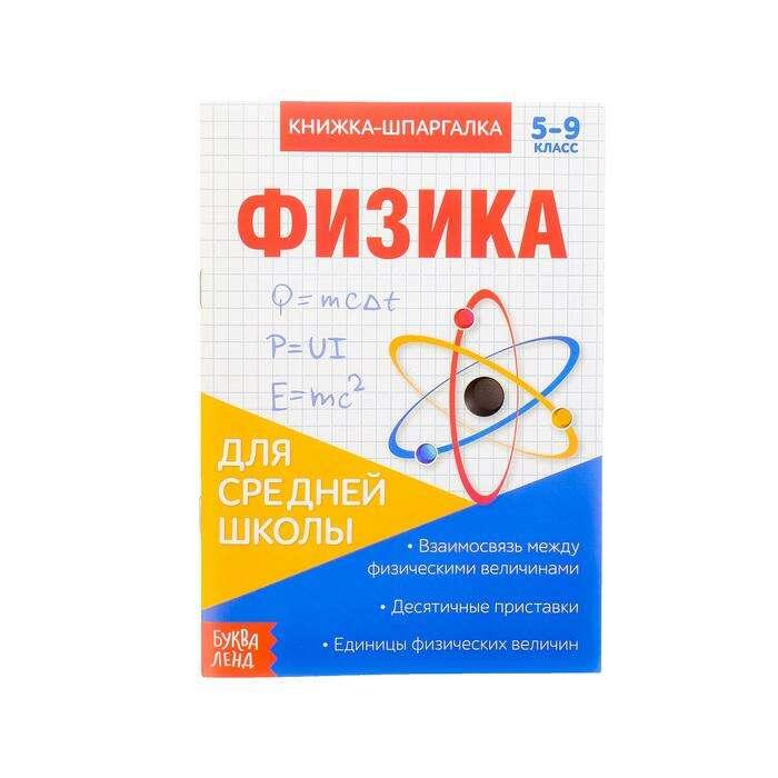 Книжка-шпаргалка по физике, 8 страниц по физике, 8 страниц