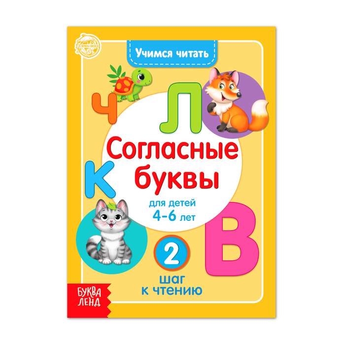 """Книга """"Учимся читать согласные буквы"""" 24 стр"""