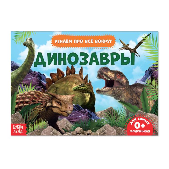 Обучающая книжка «Динозавры», 18 динозавров
