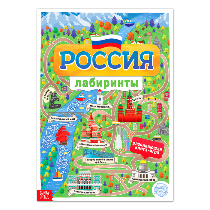 "Книга с лабиринтами ""Россия"" 16 стр"