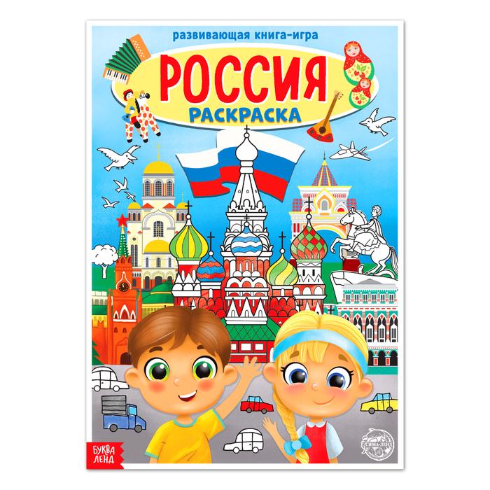 """Раскраска """"Россия"""" 16 стр"""