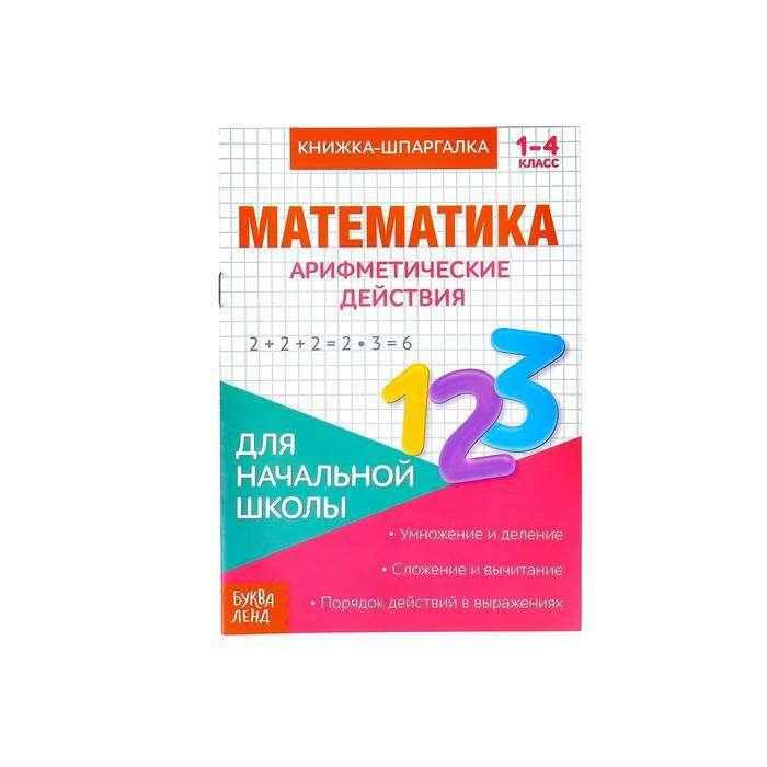 Книжка-шпаргалка по математике «Арифметические действия», 8 страниц по математике «Арифметические действия», 8 страниц