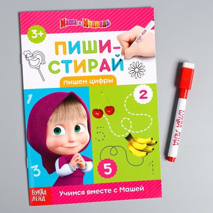 "Книжка ""Пиши- стирай. Пишем цифры"", Маша и Медведь"