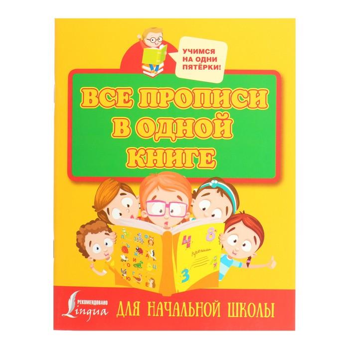 Все прописи в одной книге для начальной школы