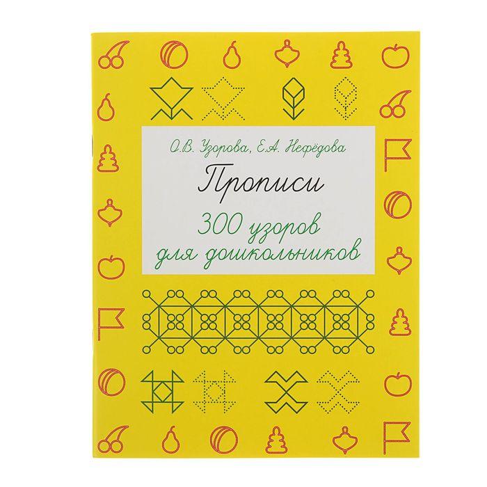 Прописи. 300 узоров для дошкольников. Узорова О. В., Нефёдова Е. А.