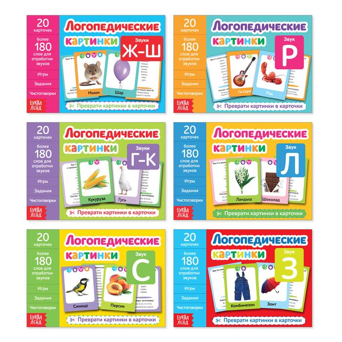 Обучающие книги «Логопедические картинки», набор, 6 шт. по 24 стр.