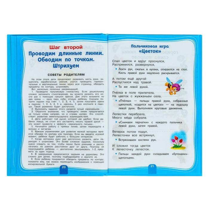 Как научить ребёнка писать: для детей от 4 до 6 лет. Шевченко А. А., Игнатова С. В., Тимофеева С. А.