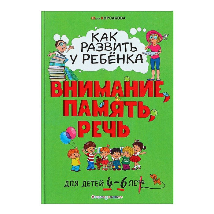 Как развить у ребёнка внимание, память, речь: для детей от 4 до 6 лет. Корсакова Ю. В.