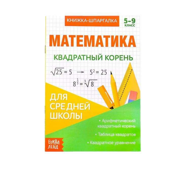 Книжка-шпаргалка по математике «Квадратный корень», 8 страниц по математике «Квадратный корень», 8 страниц
