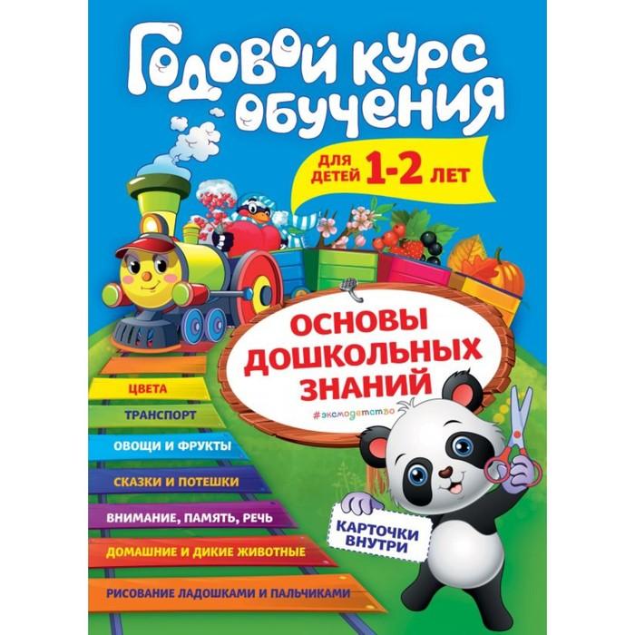 Годовой курс обучения: для детей 1-2 лет, карточки животных