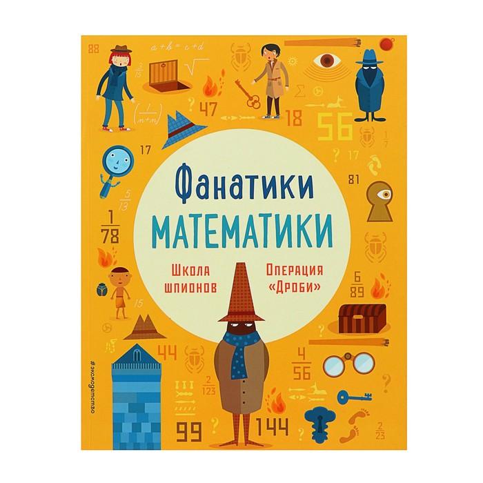 Фанатики математики. Школа шпионов: работаем с простыми дробями