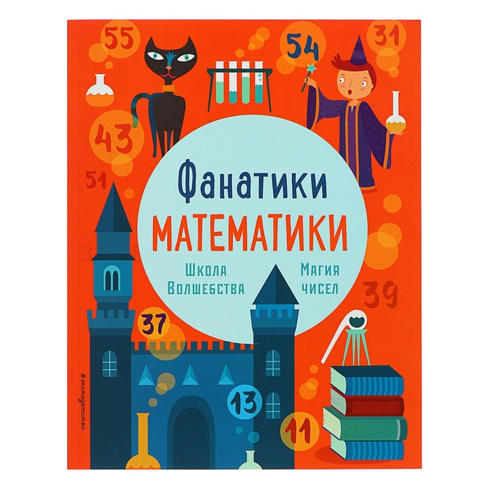 Фанатики математики. Школа волшебства: тренируем математические навыки