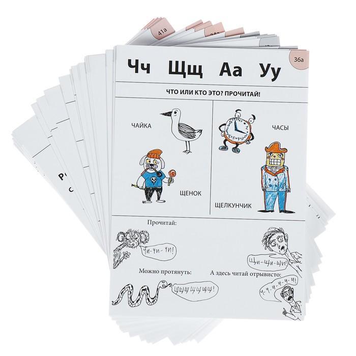Мнемо-букварь. Как научиться читать за 20 занятий (60 карточек). Романова Н. В.