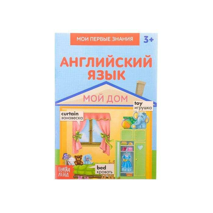 Книжка-шпаргалка по английскому языку «Мой дом», 8 страниц по английскому языку «Мой дом», 8 страниц