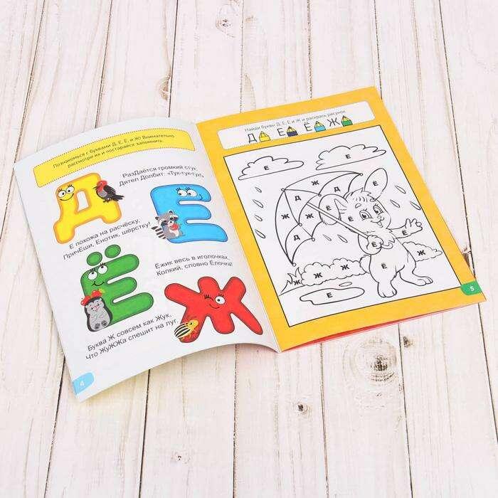 Весёлые уроки «Учим буквы», 20 страниц