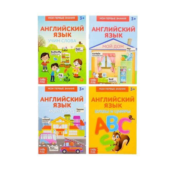 Набор книжек-шпаргалок по английскому языку, 8 страниц по английскому языку, 8 страниц