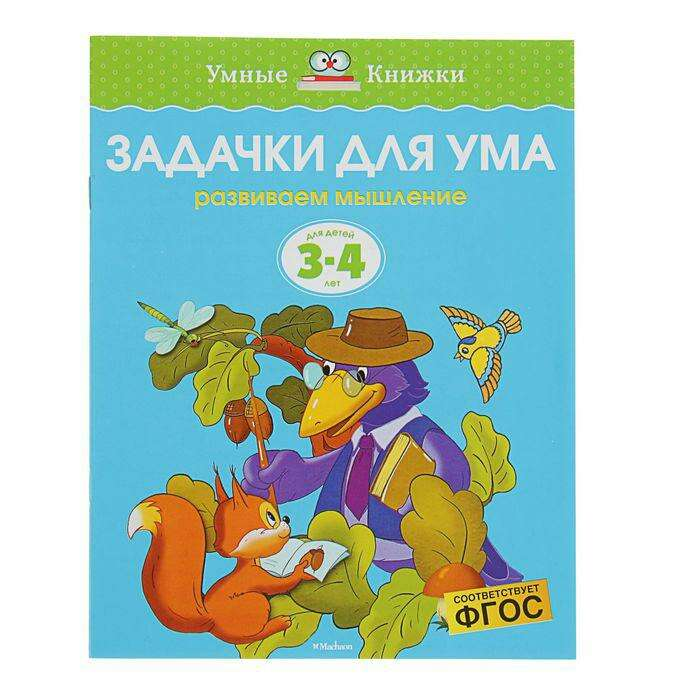 Задачки для ума: для детей 3-4 лет. Земцова О. Н.